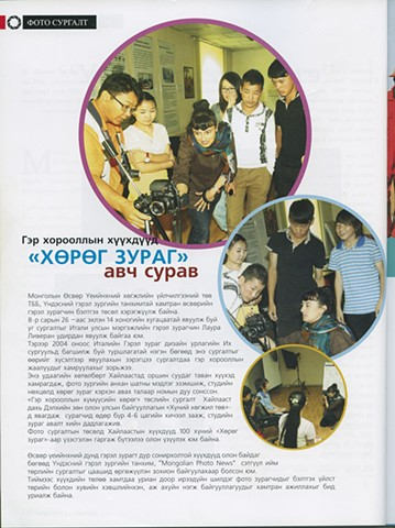Mongolian Photo News  September 2012