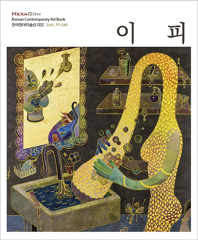 Fi Jae Lee - Korean Contemporary Art Book #32
