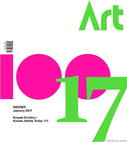Annual Archive / Korean Artists Today 117