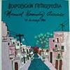 Manuel Hernandez Acevedo - Cartel 5ta Bienal de Grabado