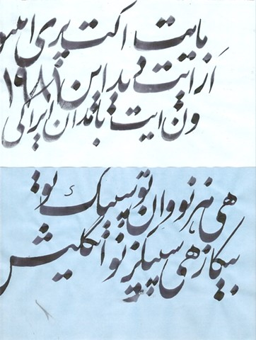 Anonymous Persian, Circa 2005, calligraphy sample 2