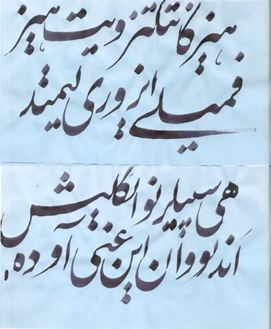 Anonymous Persian, Circa 2005 - Calligraphy sample 1