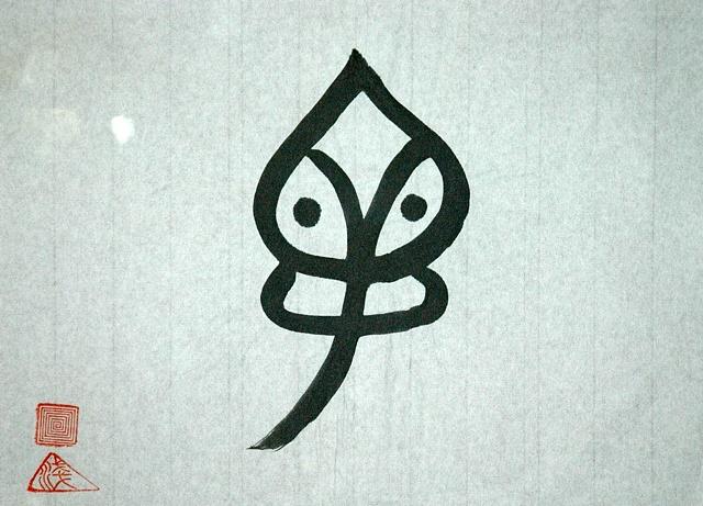 matsunaga, shin. 2075.a