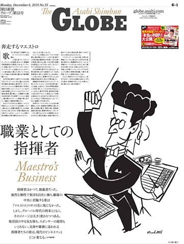 Illustrations for the Asahi Shimbum Globe by Tom Bachtell