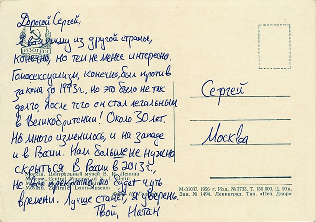 Postcards from the Revolutionary Pleshka, Detail 3b