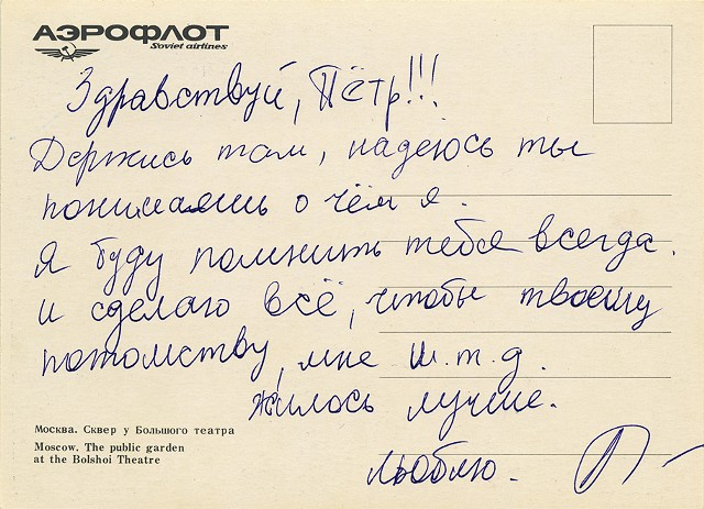 Postcards from the Revolutionary Pleshka, Detail 22b