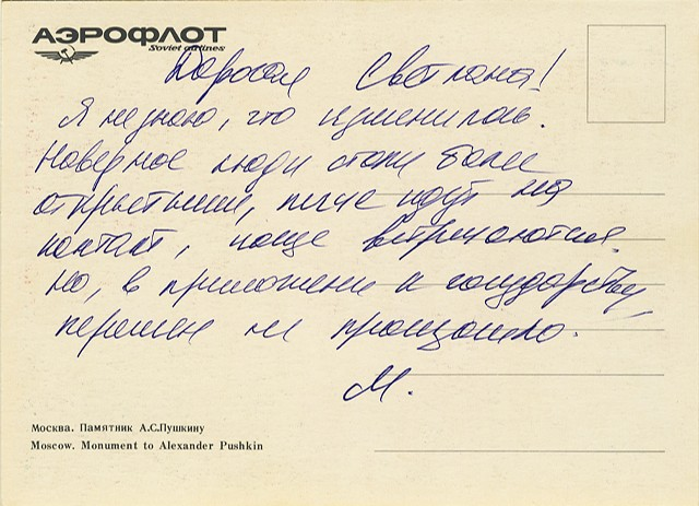 Postcards from the Revolutionary Pleshka, Detail 9b