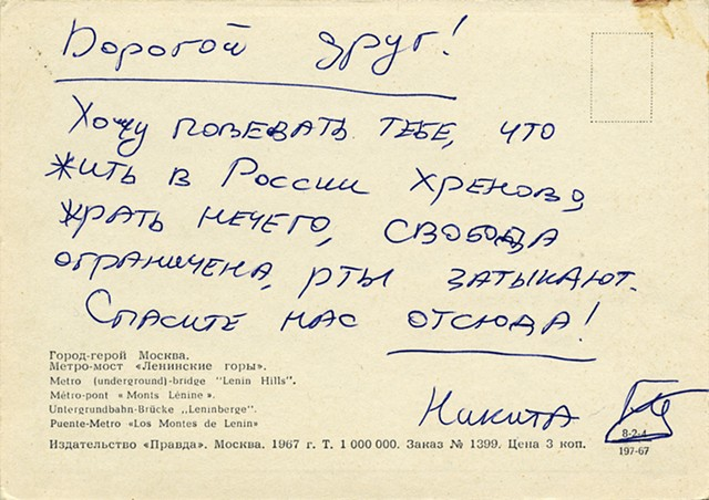 Postcards from the Revolutionary Pleshka, Detail 23b