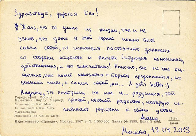 Postcards from the Revolutionary Pleshka, Detail 19b