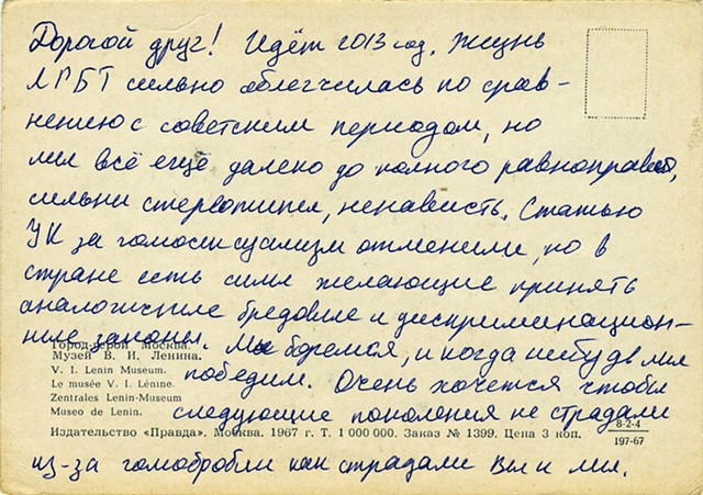 Postcards from the Revolutionary Pleshka, Detail 14b
