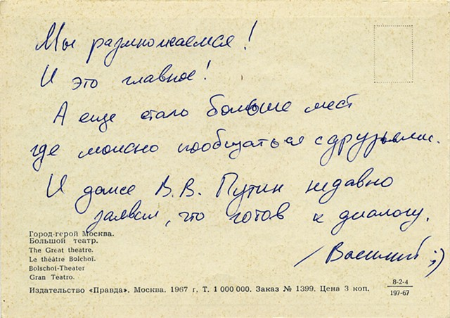 Postcards from the Revolutionary Pleshka, Detail 12b