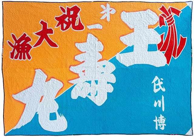 Japanese textile (fishing-vessel flag) hand-quilted