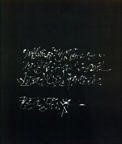 Painting # 1, 1953