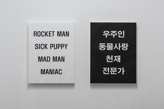yangbinpark, print, screenprint, drawing, printmaking, politics, history, news, documentation, text, writing, installation, translation, mediator, trump, kim, white, black