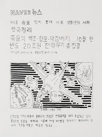 yangbinpark, print, screenprint, drawing, NAVER, politics, history, news, documentation, text, writing, weapons