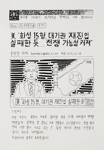 yangbinpark, print, screenprint, drawing, SBS, politics, history, news, documentation, text, writing, ICBM