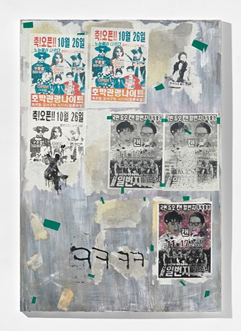 screenprint, Yangbin Park, printmaking, identity, place, sign, poster, street, housing, advertisement