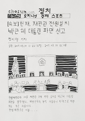 yangbinpark, print, screenprint, drawing, chosun, politics, history, news, documentation, text, writing, impeachment