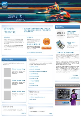 Intel Software Partner Program website template  Client: TNG