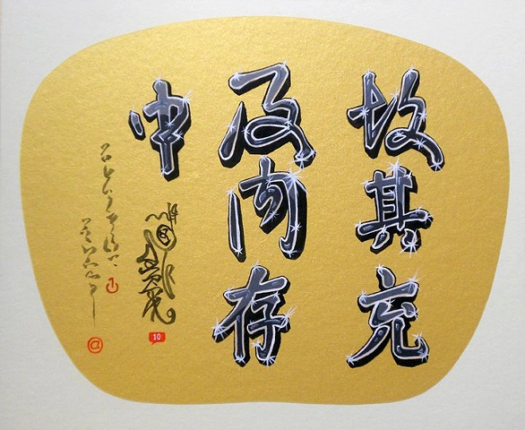 Calliffiti, 9.5 x 10.5 inches, Acrylic on traditional Chinese Golden leaf, 2011