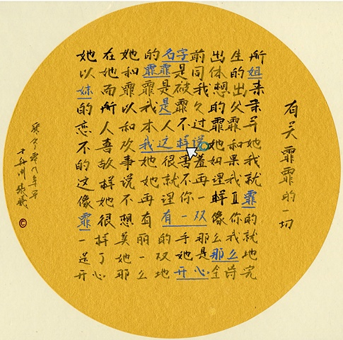 "Free Writing One, 13.5 x 13.5"", Acrylic on traditional Chinese golden paper, 2010"