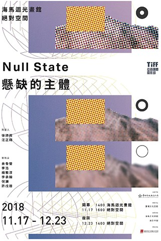 Null State, group show at Absolute Art Space in Tainan, Taiwan