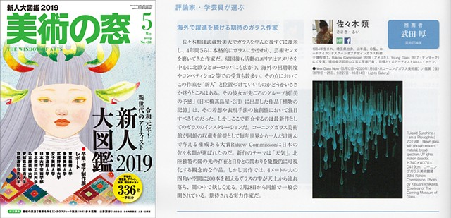 Bijyutu no Mado_Part_No.428_May 2019