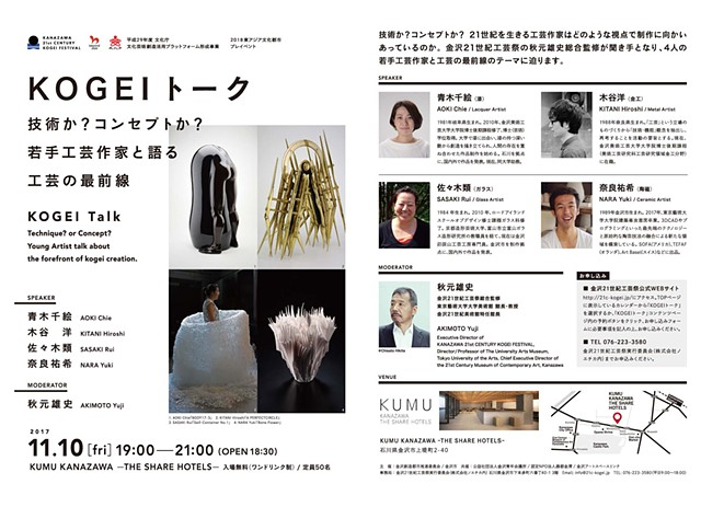 Artist Talk about KOGEI