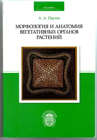 A Russian Botany Text by Professor Anatoliy Pautov