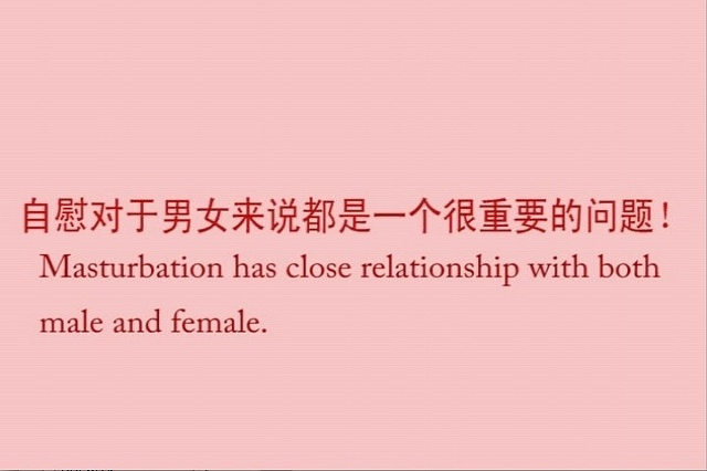 Sexual Declaration of Woman