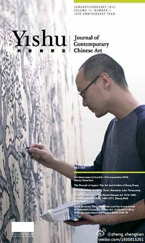 Yishu Cover 2012, Jan/Feb issue