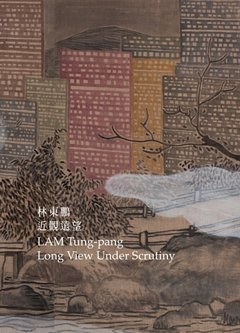 Cover of Long View Under Scrutiny, essay published by Hanart TZ Gallery