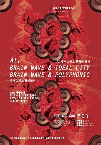 Brain Wave & Pholyphonic