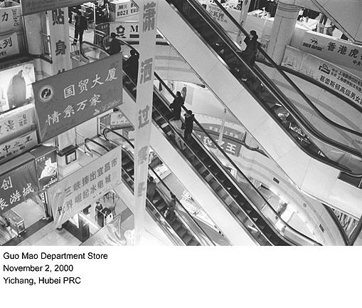 Guo Mao Department Store