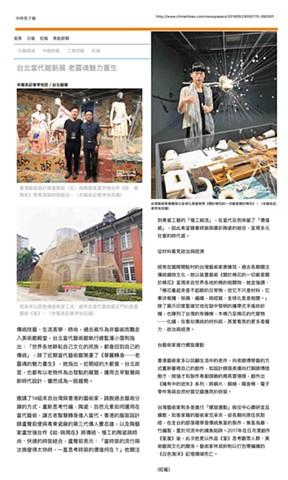 2018 Chinatimes News-MOCA Taipei