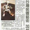 2009 Going Green_Chinatimes Newspaper