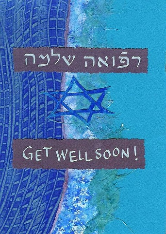 Get Well Soon - Yiddish