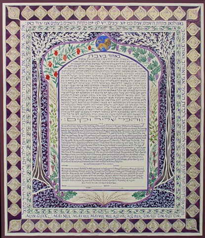 Ketubah: Conservative text