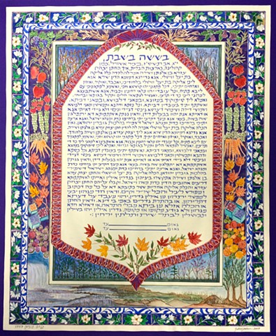 Ketubah Hebrew Text