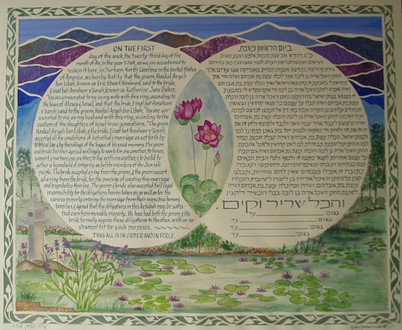 Ketubah/Reform Text