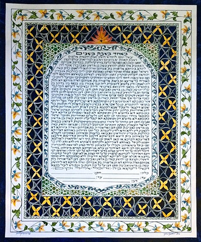 Conservative text ketubah, 2016