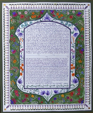 Meyers/Rich Ketubah/Reform text