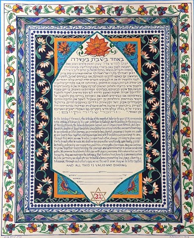 Hebrew/English Ketubah with Sanskrit designs