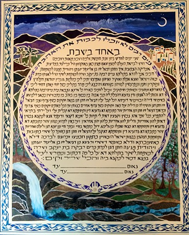Modern Hebrew text Ketubah