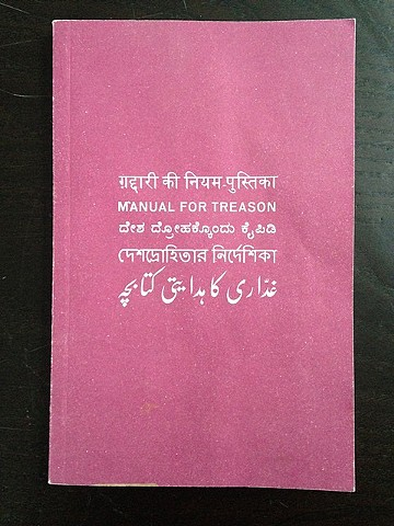 'Proposals for a Memorial to Partition' Manual for Treason Sharjah Biennial 2012 Editor, Murtaza Vali