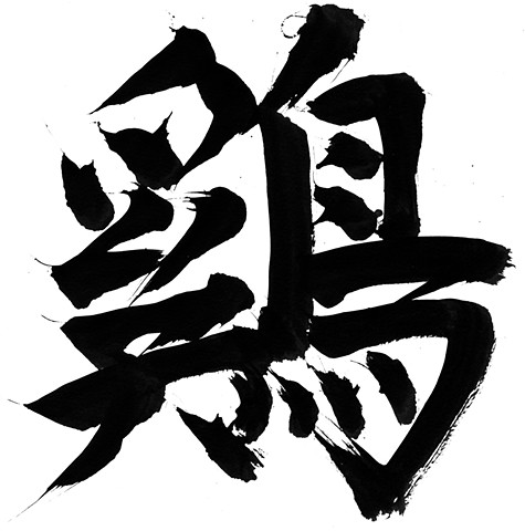 Stan Lee Lee's Zodiac Legacy Rooster kanji