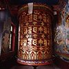 Prayer Wheel Quartet, Dudjom Gompa, Boudhanath, Nepal, 1992