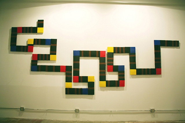 Failed Study for the Alphabet at Paragraph, Charlotte Street Foundation, 2008