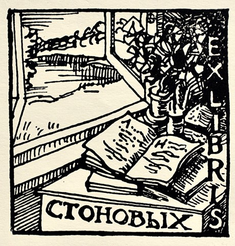 Ex libris for the Stonov Family