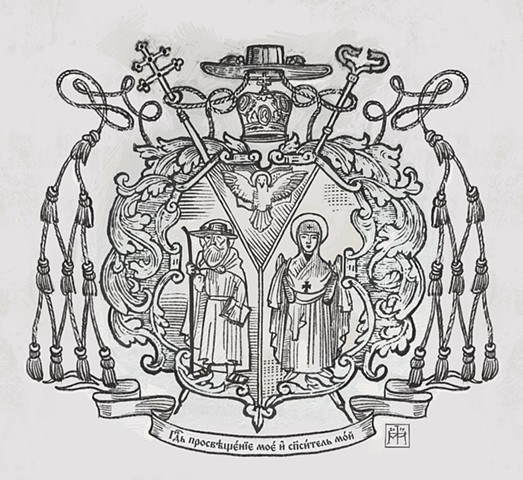 Arms of the current head of the Ukrainian Greek Catholic Church, Major Archbishop Sviatoslav Shevchiuk (done in the style of 17th century), black and white version. © 2019, Anatole Upart.